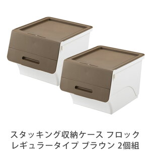 ケースボックススタッキング収納ケースフロック2個組レギュラーブラウンふた付衣類収納ストッカークローゼットランドリーキッチンリビングおもちゃ箱子供用収納積み重ね可日本製国産
