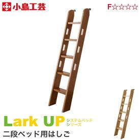 二段ベッド用はしご 小島工芸 ラークUP ハシゴ 木製 別売りパーツを組み合わせて2段ベッドに F☆☆☆☆ 梯子 新生活 引越