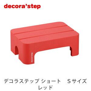 踏み台 デコラステップ ショート Sサイズ 高さ14cm レッド ステップ台 軽量 耐荷重100kg 滑りにくい 段差軽減 子供 玄関 リビング キッチン 洗面所 スツール プラスチック製 日本製 国産 燕三条