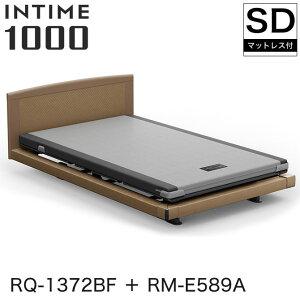 パラマウントベッドインタイム1000電動ベッドマットレス付セミダブル3モーターハリウッド(ブラウンサンド)ラウンド(マットブラウン)ブラウンサンドカルムアドバンスINTIME1000RQ-1372BF+RM-E589A