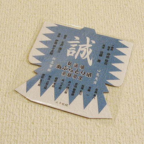 京都のおみやげ(京土産)和風雑貨・贈り物新撰組 あぶらとり紙 「誠 羽織型」