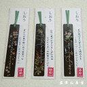 京都のおみやげ(京土産)・贈り物しおり 『蒔絵短冊型』