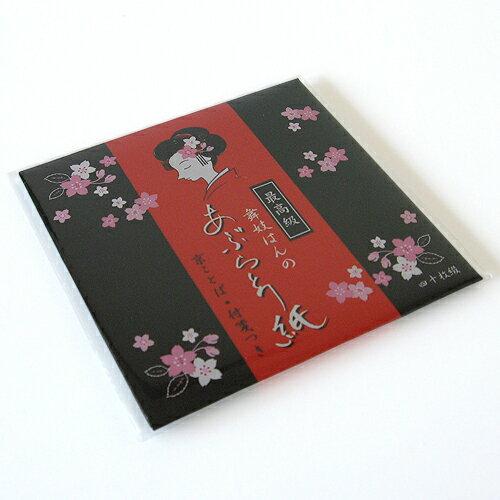 京都のおみやげ(京土産)和風雑貨・贈り物 舞妓さんシリーズ舞妓はんのあぶらとり紙 さくら 竹炭配合