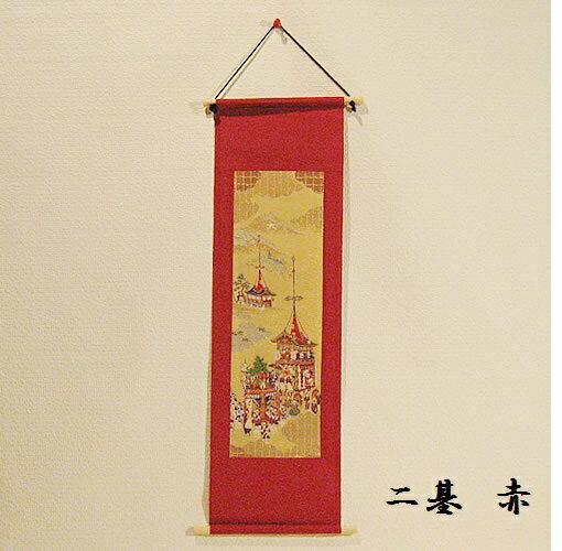 京都のお土産 和風雑貨 贈り物京錦織(西陣織)の壁掛け(タペストリー)山鉾 縦長タイプ