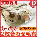 ダブル 京都西川 ふっくら やわらか エリ付き 二重/2枚合せ毛布 (ストリーフ3)
