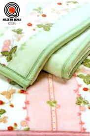 シングル 西川産業 ウェッジウッド WEDGWOOD アクリル ニューマイヤー毛布 (WW7620) 日本製
