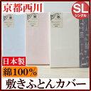 シングル 京都西川 日本製 綿100% 敷きふとんカバー 無地 (CH−カラー)