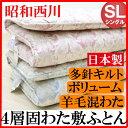 シングル 昭和西川 ボリューム 羊毛混わた 4層固わた敷ふとん 日本製 (7305)
