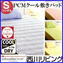 シングル 西川リビング ひんやり快適 冷感 PCM 敷きパッド リバーシブル 真白綿 PCM70