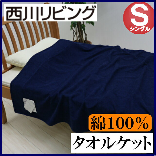 シングル 西川リビング 綿100% 先染め ジャガード タオルケット (NO01) ネイビー ブルー ナンバーブルー