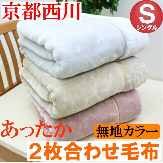 シングル 京都西川 あったか エリ付 二重合わせ毛布(無地カラー)ピンク グレー ベージュ ソフトタッチ