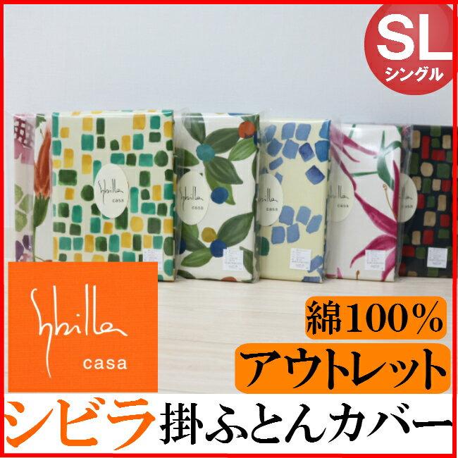 アウトレット2 シングル 【シビラ】 掛ふとんカバー 日本製