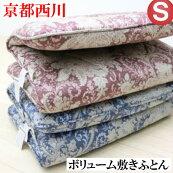 シングル京都西川4層構造しっかりボリュームバランスタイプ羊毛混敷きふとん日本製(リナレス)(バランスタイプ)