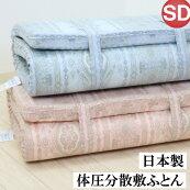 セミダブル点で支える/体圧分散より固めの寝ごこちぐっすり敷きふとん日本製130ニュートン