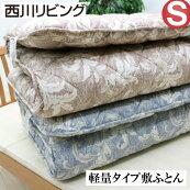 シングル西川リビング軽量タイプ合繊入り羊毛敷きふとん日本製(A456)