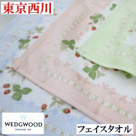 フェイスタオル 西川産業 ウェッジウッド WEDGWOOD 日本製 今治(WW7605)