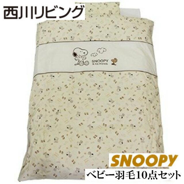 西川 ベビー布団セット スヌーピー 羽毛組ふとん10点セット 日本製 (スヌーピーハウス)SPハウス