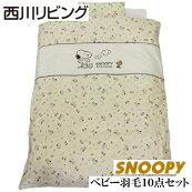 西川リビング☆スヌーピー◇ベビー羽毛組ふとん7点セットスヌーピーハウス