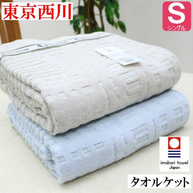 シングル 西川産業 アクアスキュータム 綿100% タオルケット 今治 日本製 (AU8605)