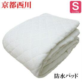 シングル 京都西川 洗える 防水敷きパッド 防水シーツ おねしょにも安心