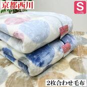 14シングル京都西川ふっくらあったか2枚合せ毛布(アルコ)