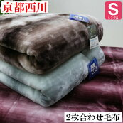 25シングル京都西川ボリュームたっぷりふっくらやわらかエリ付二重合せ毛布(コアラ)