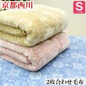 シングル京都西川あったか両面プリント2枚合せ毛布(ケイト)1.8kg
