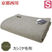 シングル京都西川ローズ毛布カシミヤ毛布グリーンカラータテ糸ウール(CSG6003)