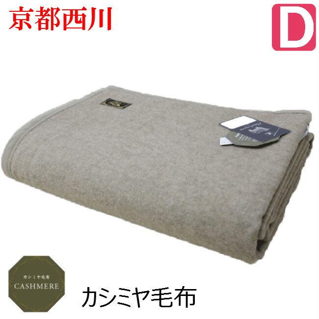 ダブル 京都西川 ローズ毛布 カシミヤ毛布 グリーンカラー タテ糸ウール(CSG6003)
