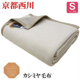 シングル 京都西川 ローズ カシミヤ毛布 (CSH10020) オレンジカラー カシミア100%
