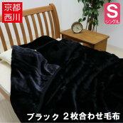 シングル京都西川エリ付二重/2枚合わせ毛布(黒ブラック)