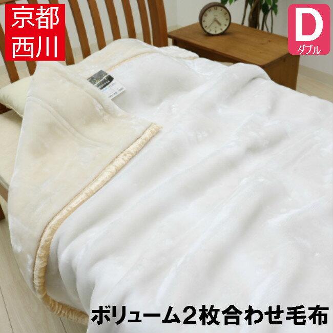 ダブル 京都西川 ふっくら あたたか エリ付 2枚合せ毛布 (オーロラN)ボリュームタイプ