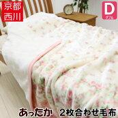 ダブル京都西川あったかエリ付二重/2枚合せ毛布(フルーリオ)