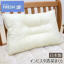 インビスタ ダクロン 4-hole 清潔 ウォッシャブル 洗える枕 まくら (ライク)日本製