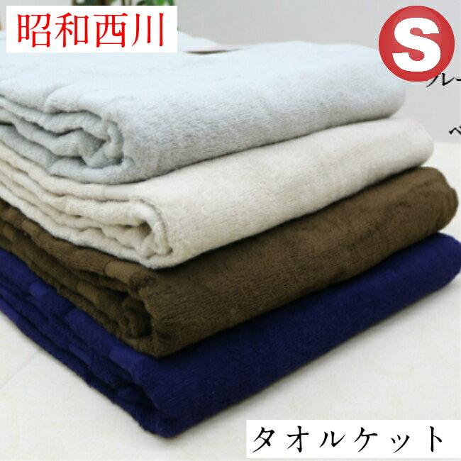 シングル 昭和西川 綿100% タオルケット(ソイル)無地カラー