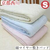 シングル京都西川肌に優しい新疆綿コットン100%綿マイヤー敷きパッド(3色)