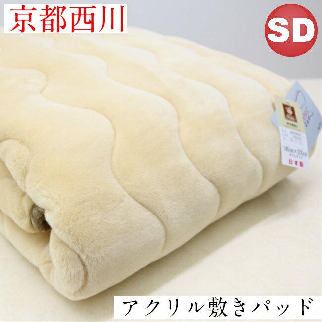 セミダブル 京都西川 ローズ 日本製 抗菌・防臭 アクリル あったか敷きパッド (6653SD)