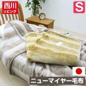 シングル西川リビングアクリルニューマイヤー毛布日本製(4122)制電素材ルアナ