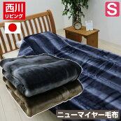 シングル西川リビングアクリルニューマイヤー毛布日本製(NF06)