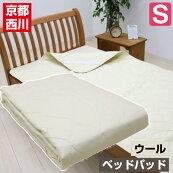 シングル京都西川羊毛ウール100%洗えるウールベッドパッド(BY510)