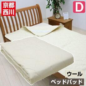 ベッドパッド ダブル 京都西川 羊毛 ウール100% 洗える ベットパット(BY510)