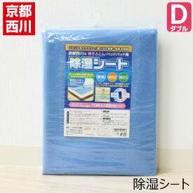 ダブル 京都西川 除湿シート 除湿シーツ 吸湿センサー付 (TN−600D) ブルー