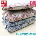 4層構造 しっかりボリューム 羊毛混敷きふとん シングル 京都西川 バランスタイプ 日本製 (リナレス)(バランスタイ…
