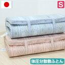 体圧分散敷布団 シングル 点で支える 寝ごこちぐっすり敷きふとん 大きめ 日本製 凸凹