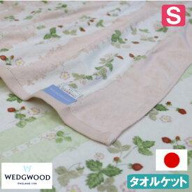 ウェッジウッド タオルケット シングル 西川産業 WEDGWOOD 日本製(WW7620)