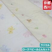 京都西川ローズベビーベビーラジカル洗える!合繊組ふとん7点セット(ベアランド)