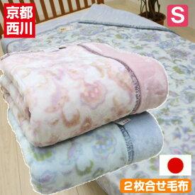 アクリル 2枚合わせ毛布 シングル 京都西川 ローズ 日本製(エリザ)2482 ピンク・ブルー