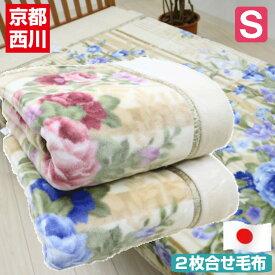 日本製 2枚合せ毛布 シングル 京都西川 ローズ アクリル 二重合わせ (2487シャルル) チンチラヘム