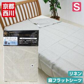 麻 フラットシーツ 150×250cm 京都西川 シングル リネン100% (しなやかリネン)