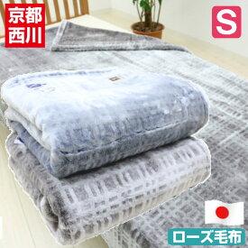 日本製 アクリル ニューマイヤー毛布 シングル 京都西川 ローズ毛布 (1178NMチェックシャーリング)